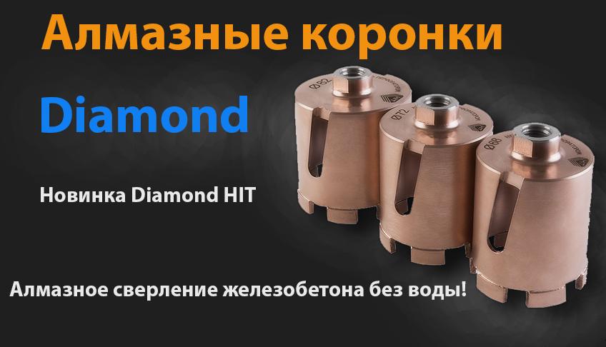 Алмазные коронки для сухого сверления железобетона